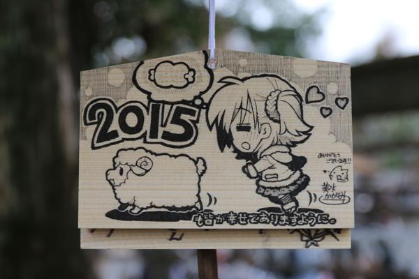 今年の美水かがみ先生絵馬 鷲宮神社2015年初売り