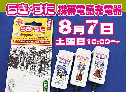 らき☆すた携帯電話充電器