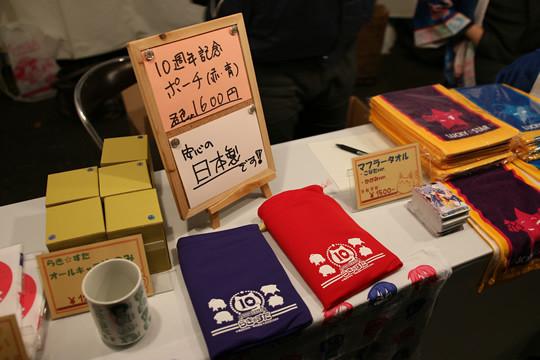 17 らき☆すた新作グッズ「10周年記念ポーチ」