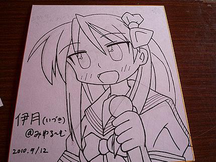 伊月さんの色紙