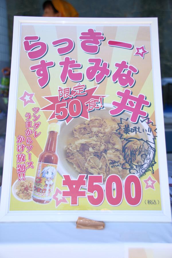 らっきー☆すたみな丼POP