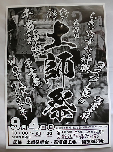 第29回土師祭広告