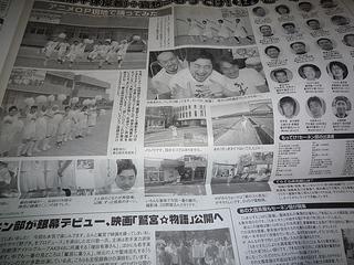 埼玉新聞らき☆すた交流祭鷲宮特別版2P