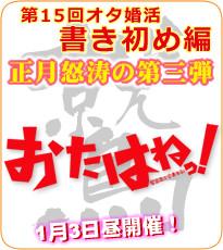 第15回 オタ婚活 書き初め編 〜おたはねっ!〜