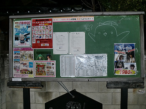 大酉茶屋掲示板に張り出されたポスター