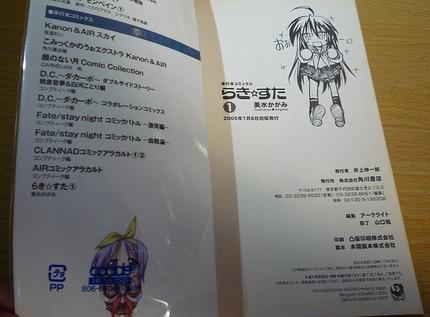 らき☆すた1巻初版