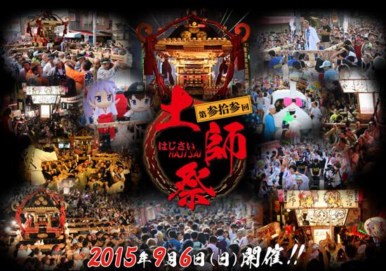 hajisai2015