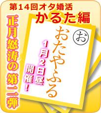 第14回 オタ婚活 かるた編 〜おたやふる〜