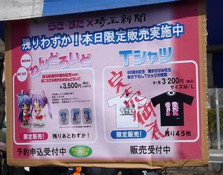 らきすた埼玉新聞ねんどろいど限定販売