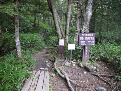 前穂高岳登山道入り口