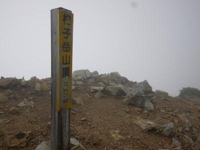 杓子岳山頂