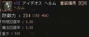 +12アイデ重頭