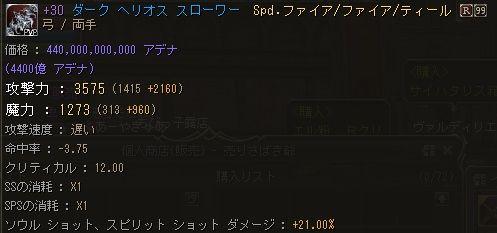+30D弓