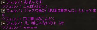 ふぇるのさん