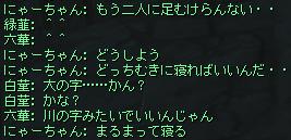 にゃーちゃん
