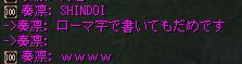 SHINDOI