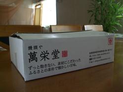 まんえい堂03