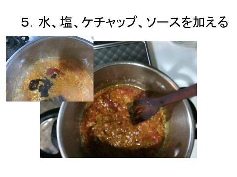 ナスとひき肉6