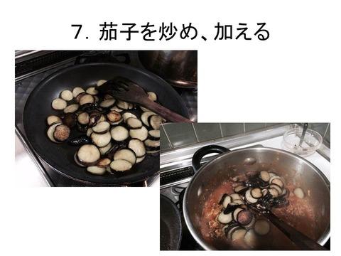 ナスとひき肉8