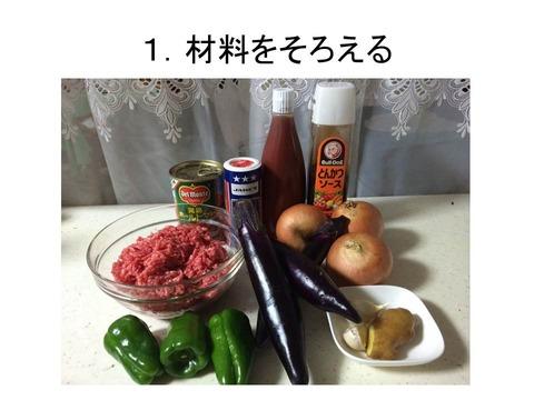 ナスとひき肉2