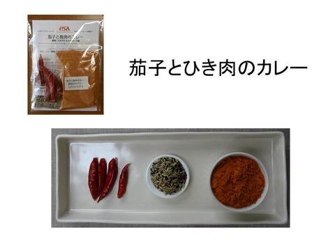 ナスとひき肉1