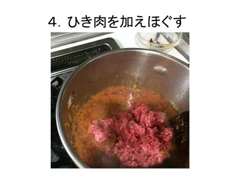 ナスとひき肉5