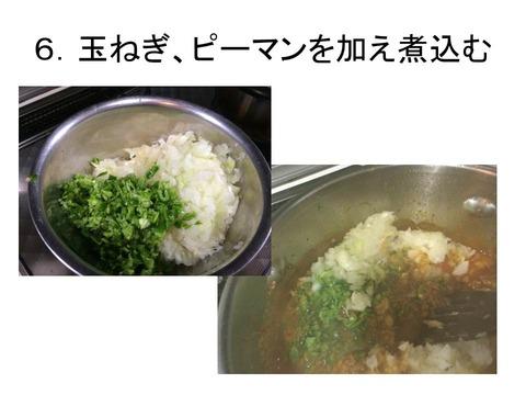 ナスとひき肉7