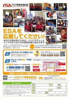 ESA_omote