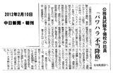 2012年2月10日・中日新聞・朝刊・パワハラアカデミーの記事