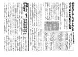 笹島追悼集会で配られていたニュース(8/14)ウラ
