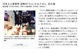 日本人人質事件:追悼の「キャンドルナイト」 名古屋