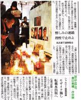 憎しみの連鎖 理性で止めよ 名古屋で追悼集会
