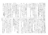 (笹日労)組合ニュース 2014年10月5日号