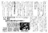 組合ニュース 2014年6月25日号ウラ