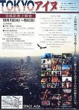 映画「TOKYOアイヌ」のチラシ