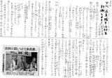 (笹日労)組合ニュース 2013年5月30日号・裏