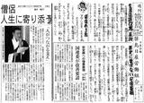 週刊笹島 2013年5月29日号・表