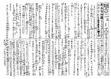 組合ニュース 2014年6月25日号オモテ