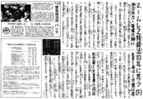 週刊笹島 2013年5月29日号・裏