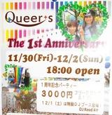 Queer+s一周年チラシ