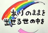 ありのままを出せる世の中を/愛ダホin名古屋
