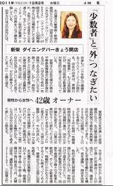 2011年12月2日朝日新聞・夕刊