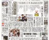 非戦アピール 視線くぎ付け・中日新聞一面(2014/06/23)