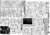 週刊笹島2013年5月23日号・裏