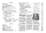 えぐれささしま・後援会ニュース61号 10月2日・オモテ