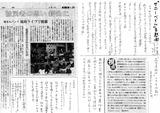 (えぐれささしま)後援会ニュース 54号 2013年5月・裏