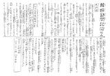 (笹日労)組合ニュース 2014年7月20日号ウラ
