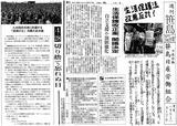 週刊笹島2013年5月23日号・表