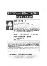 (笹日労)組合ニュース 2014年10月5日号裏