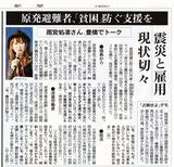 朝日新聞2011年10月30日・オキュパイ豊橋